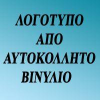 ΛΟΓΟΤΥΠΟ ΑΠΟ ΑΥΤΟΚΟΛΛΗΤΟ ΒΙΝΥΛΙΟ